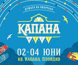 Kapamnafest 17