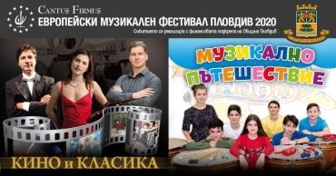 """""""Европейски музикален фестивал"""" в Пловдив ще се проведе през есента"""