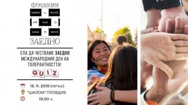 Младежи от различни етноси в Пловдив отбелязват заедно Международния ден на толерантността