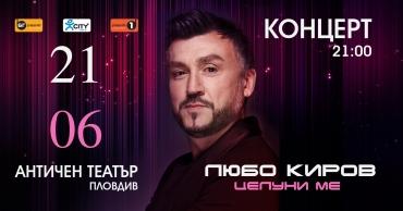 """Пускат втора дата за концерта """"Целуни ме"""" на Любо Киров на Античния театър"""