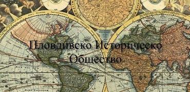Среща с историка д-р Дамян Борисов - Кърджалийското време