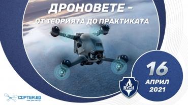 За дроновете от теорията до практиката