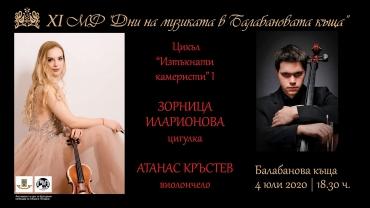 """Звездната цигуларка Зорница Иларионова и именитият виолончелист Атанас Кръстев излизат на сцената на """"Дни на музиката в Балабановата къща"""" на 4 юли"""