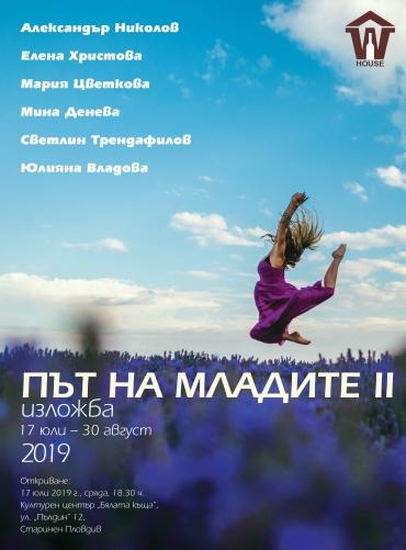 """Светлината е главен герой в лятната изложба по проекта """"Път на младите"""""""