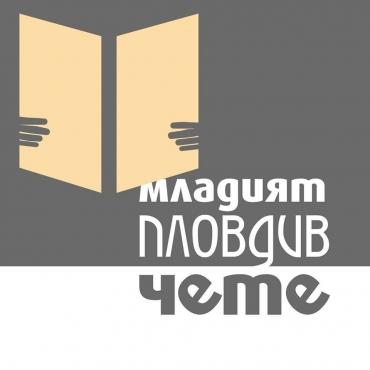 """С кауза за училищна библиотека започва """"Младият Пловдив чете"""""""