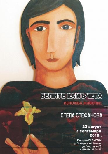 """Стела Стефанова представя """"Белите камъчета"""""""