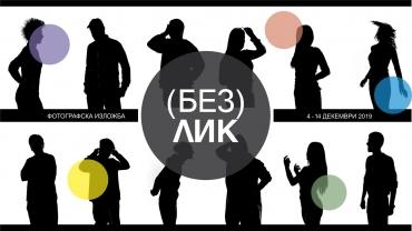 (БЕЗ)ЛИК - изложба на студенти по фотография