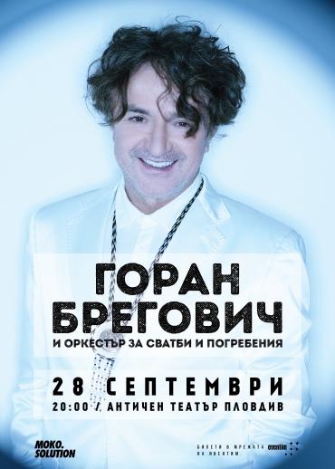 Два часа балкански ритми с Горан Брегович под звездите в Пловдив