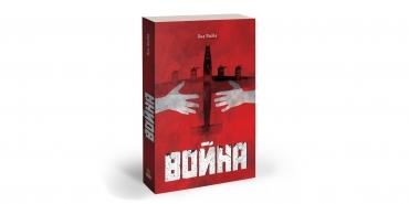 Романът, обрисувал най-точно преврата от 9 септември, отново вижда бял свят