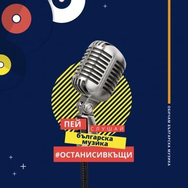 Музиканти призовават да си останем вкъщи с българска музика