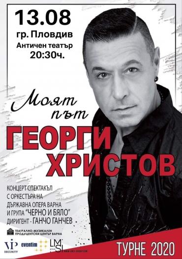 Георги Христов с грандиозен концерт на Античния театър