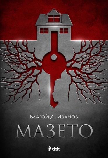 """""""Мазето"""" от Благой Д. Иванов – възможно ли е един сериен убиец да се влюби истински?"""