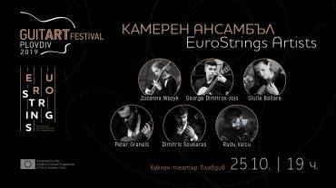 Талантливи млади китаристи с безплатен концерт в Пловдив
