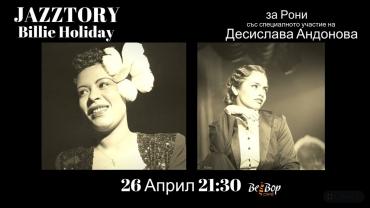 Jazztory Billie Holiday (за Рони)