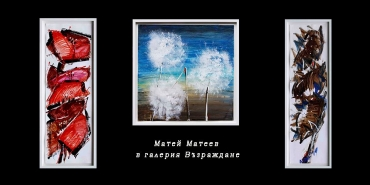 Нова изложба на Матей Матеев в галерия Възраждане