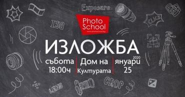 Училище по фотография показва творби на учениците си в ГДК