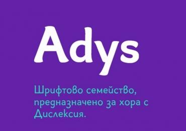 Създадоха първия български шрифт за хора дислексия