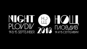 Организаторите на НОЩ/Пловдив няма да прекратяват провеждането на фестивала