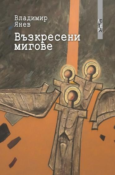 """Владимир Янев представя книгата си """"Възкресени мигове"""" в ПУ"""