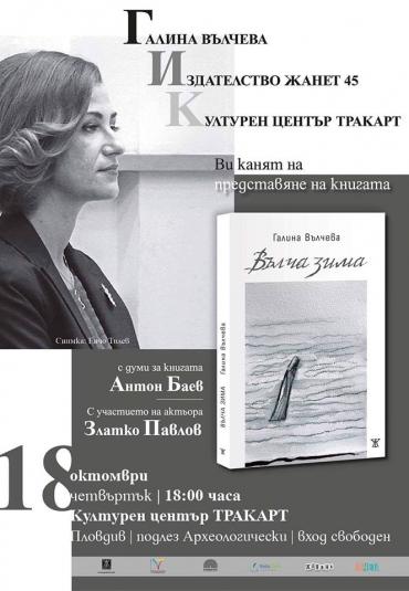 Галина Вълчева представя Вълча зима в Културен център Тракарт