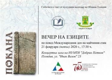 Вечер на езиците в Пловдив