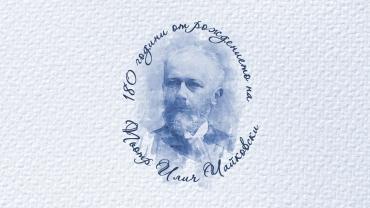 """Празничен концерт """"180 години от рождението на Пьотр Илич Чайковски"""""""