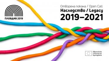 """Фондацията подкрепя 23 проекта по отворената покана """"Наследство"""""""