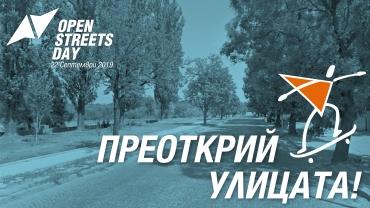 Спорт вместо коли по булевард Марица на 22 септември