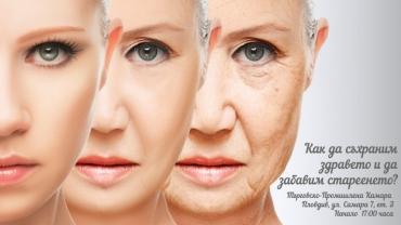 Как да съхраним здравето и да забавим стареенето?