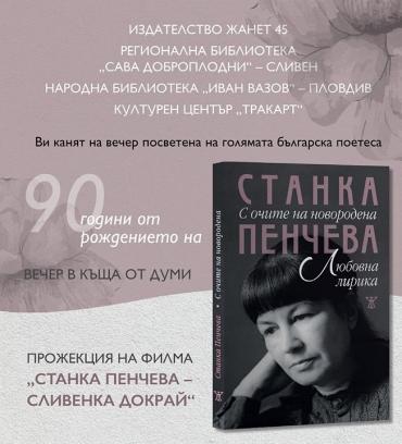 Вечер на Станка Пенчева с филм и поезия