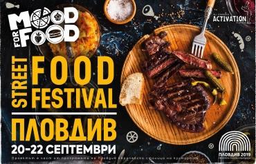 Надяждане с люто, музикална храна, едно незабравимо кулинарно преживявяне - Mood for food 2019