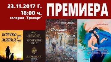 """Представят стихосбирка """"Посоката, в която те обичам"""" на Любка Славова"""