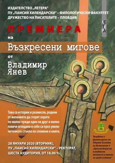 Владимир Янев представя книгата си Възкресени мигове