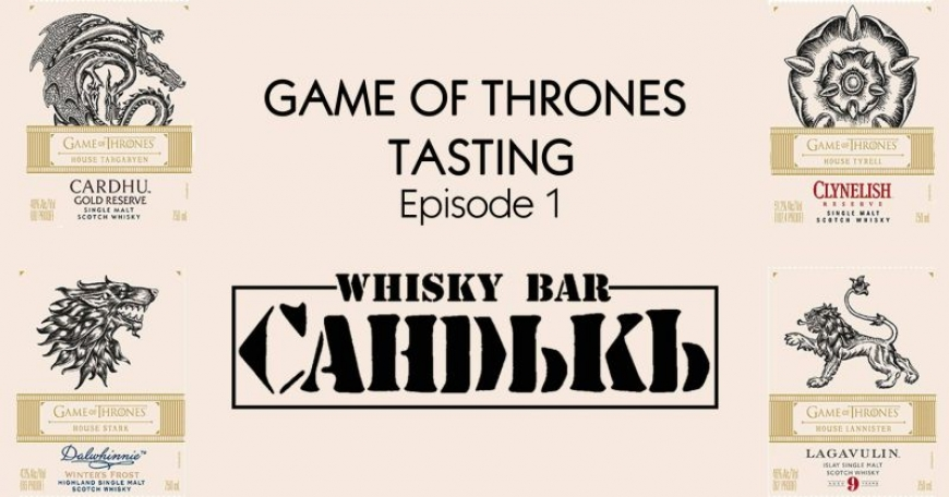Game of Thrones Whisky Tasting Episode 1 #СандъкЪ