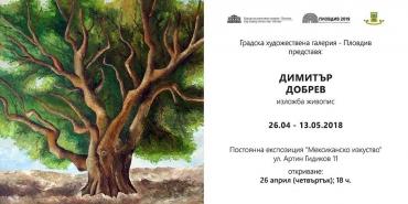 Изложба живопис на Димитър Добрев
