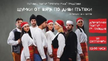 Благотворителен спектакъл в Пловдив - Шумки от вяра по диви пътеки