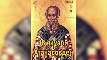 Свети Атанасий - владетел на снега и леда, гони зимата днес