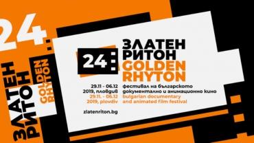 """Филмите победители на фестивала """"Златен ритон"""" ще бъдат обявени тази вечер"""