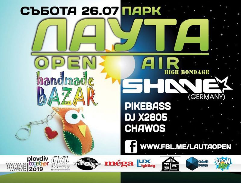 Всички в парк Лаута на Lauta Open Air