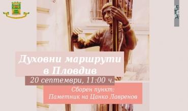 Духовни маршрути в Пловдив: Видни пловдивски художници - Маршрут III