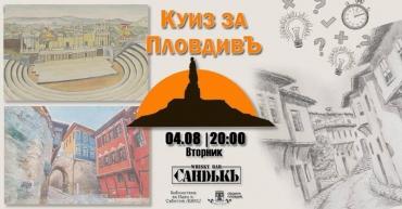 Куиз събира знания за Пловдив в СандъкЪ