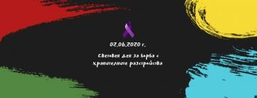 Доброволки от Пловдив: Хранителните разстройства са заболяване, а не избор