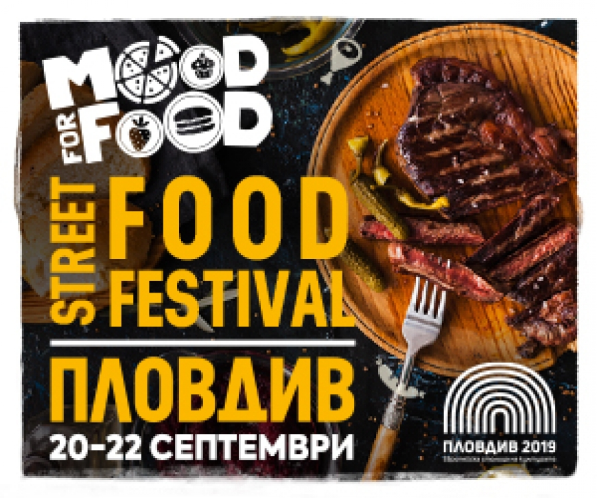 Надяждане с бургери и дегустация на крафт бира на Мood for food Street Fest 2019