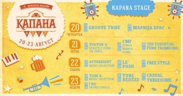 Капана Фест ще бъде от 20 до 23 август