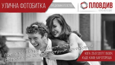 "Фотографи ще премерят сили в ""Уличнa фотобиткa"""