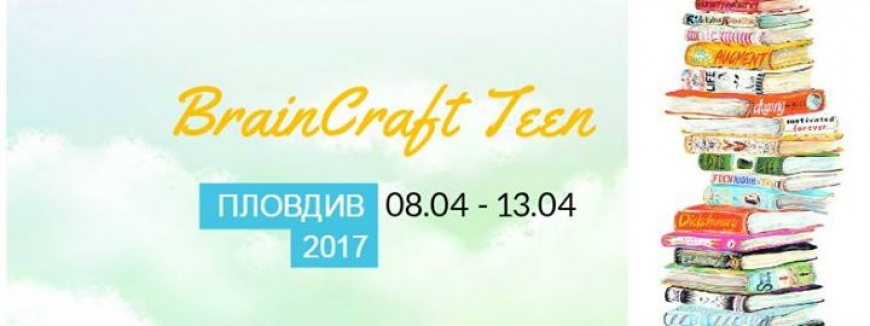 BrainCraft Teen Пловдив
