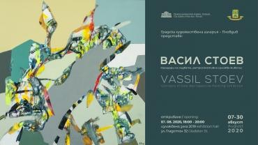 Васил Стоев празнува 70 години с ретроспективна изложба