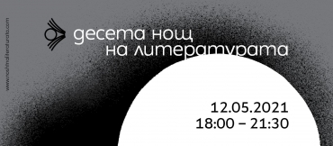Пловдив отбелязва Нощ на литературата за 10-ти път