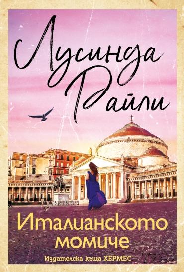 """Романът """"Италианското момиче"""" - незабравима история за лъжи,  предателства и една всепоглъщаща любов."""