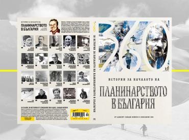 Най-новата книга на хроникьора на българския алпинизъм доц. Сандю Бешев с премиера в Природонаучния музей в Пловдив